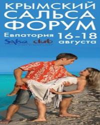 Сальса-фестиваль в Евпатории